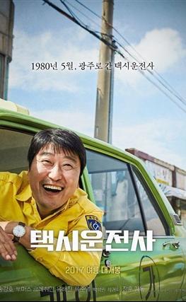 Portada de la película A Taxi Driver: Los héroes de Gwangju