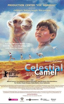 Portada de la película Celestial Camel