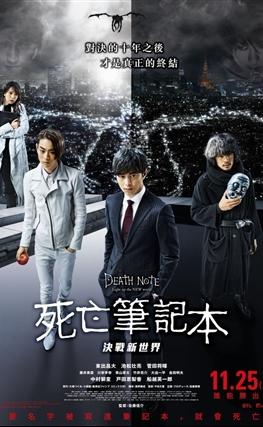 Portada de la película Death Note: El nuevo mundo
