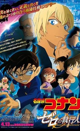 Portada de la película Detective Conan: El caso Cero