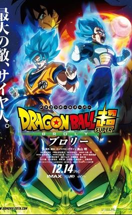 Portada de la película Dragon Ball Super: Broly