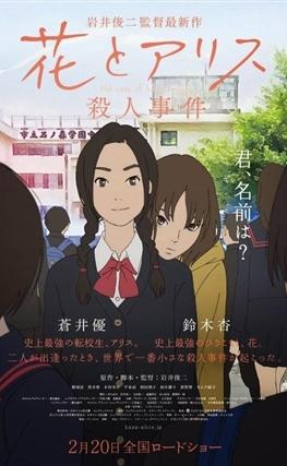Portada de la película El caso de Hana y Alice