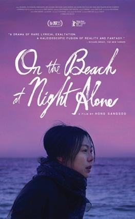 Portada de la película En la playa sola de noche
