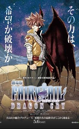 Portada de la película Fairy Tail: Dragon Cry