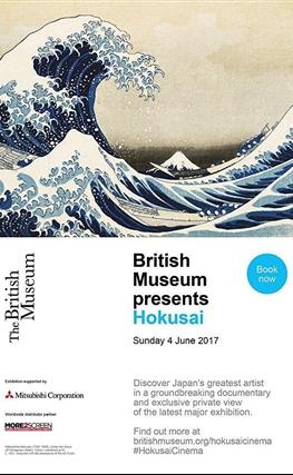 Portada de la película Hokusai: Old Man Crazy to Paint