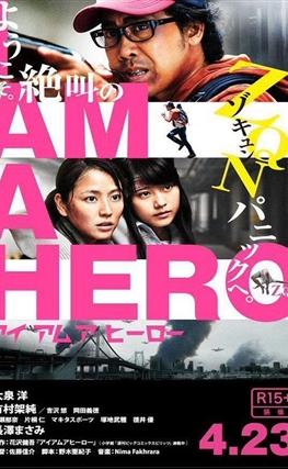 Portada de la película I Am a Hero