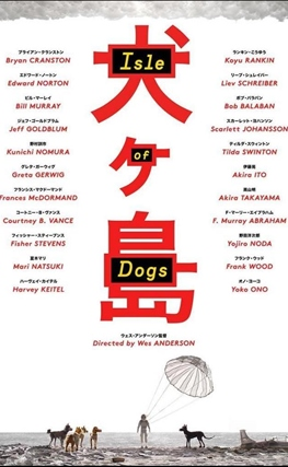 Portada de la película Isle of Dogs