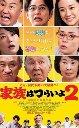 Portada de la película Maravillosa familia de Tokio 2