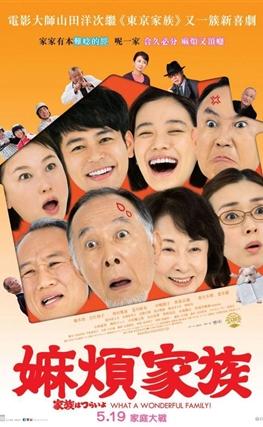 Portada de la película Maravillosa familia de Tokio