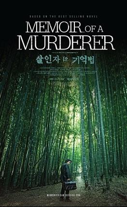 Portada de la película Memorias de un asesino