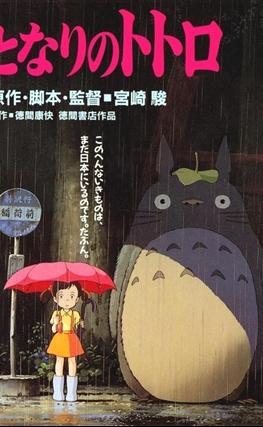 Portada de la película Mi vecino Totoro