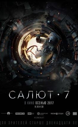 Portada de Salyut-7: Héroes en el espacio
