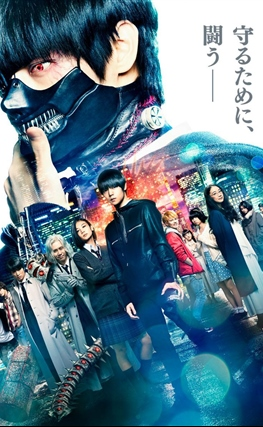 Portada de la película Tokyo Ghoul