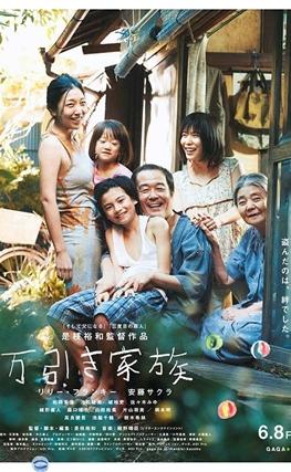 Portada de la película Un asunto de familia