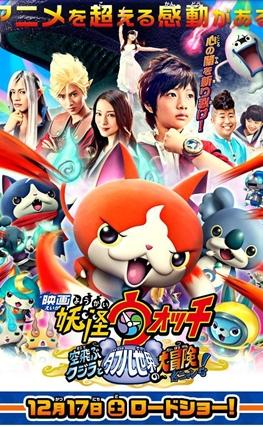 Portada de Yo-Kai Watch: la película