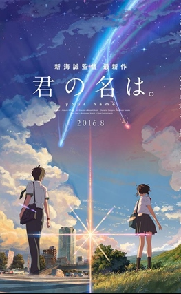 Portada de la película Your Name